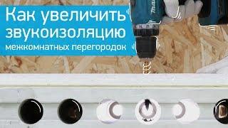 видео Шумоизоляция канализационных труб: виды, установка, звукоизоляция, теплоизоляция