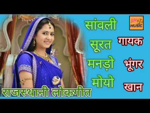 Rajasthani super hit song || सावली सूरत मनड़ो मोयो || भूंगर खान