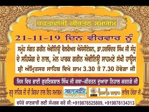 Live-Now-Gurmat-Kirtan-Samagam-From-Amritsar-Punjab-21-Nov-2019