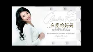 Claudia Kam - 亲爱的妈妈 - QIN AI DE MA MA - preview