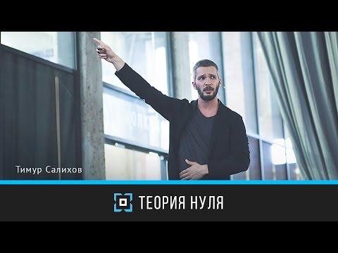 Теория нуля | Тимур Салихов | Дизайн-форум Prosmotr