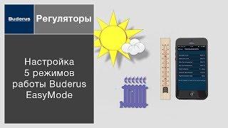 Настройка 5 режимов работы Buderus EasyMode