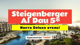 Обзор Steigenberger Al Dau Beach 5 Deluxe Хургада Египет