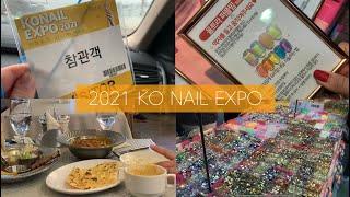 [☀️Vlog☀️] 2021 KO NAIL EXPO  …