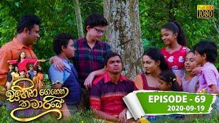 Sihina Genena Kumariye   Episode 69   2020-09-19 Thumbnail