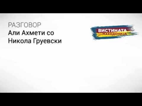 Разговор 02: Али Ахмети со Никола Груевски