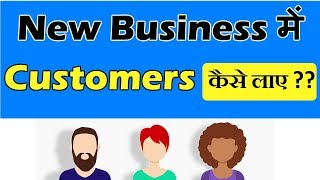 New Business में Customers कैसे लाए । How to get more customers for new business । New Customers