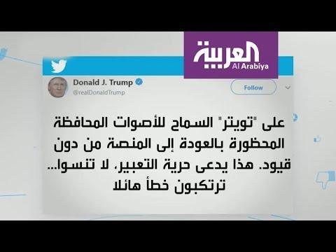 تفاعلكم | ترمب يهاجم تويتر من تويتر  - 19:53-2019 / 6 / 10
