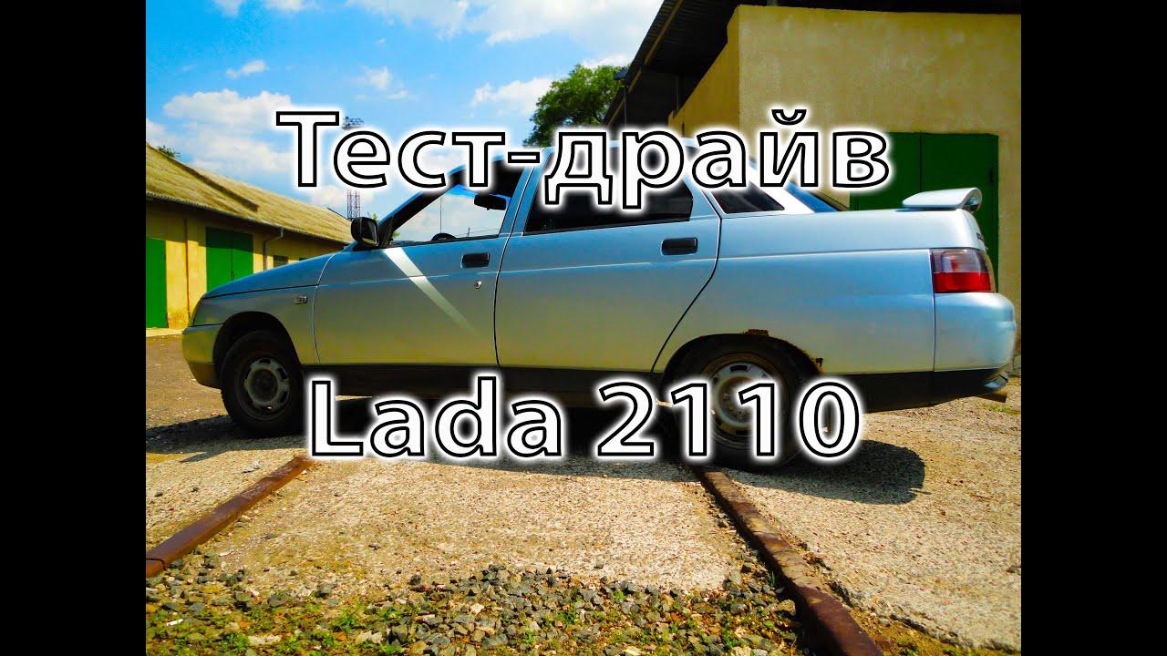 Ваз 2110  - Краткий обзор и тест-драйв