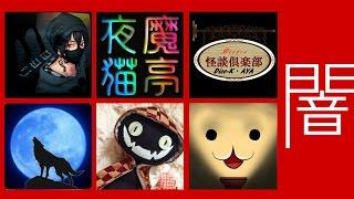 「ヤミツキテレビ大コラボ祭り」都市伝説・怖い話・怪談朗読シリーズ
