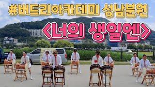 버드리아카데미 성남분원_너의 생일엔 가요 장구 북 공연…