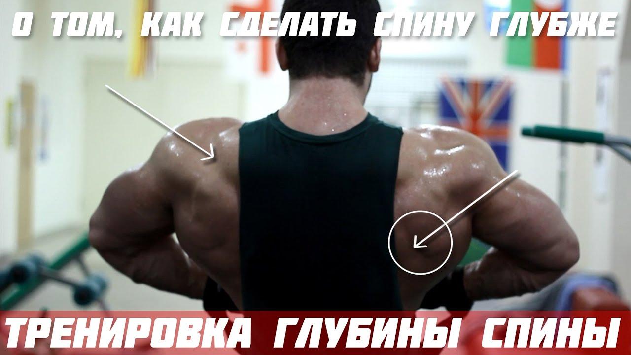 (ТРЕНИРОВКА)Глубина спины - ОЧЕНЬ важный фактор на сцене для выступающего спортсмена