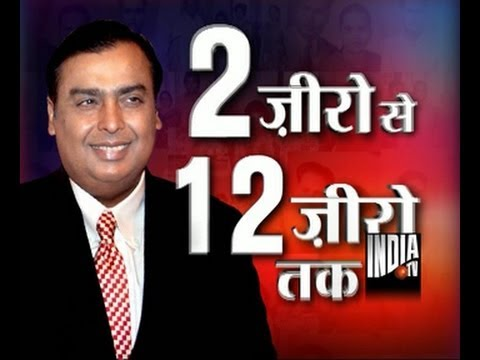 India TV Special - Story of Mukesh Ambani Travel Video