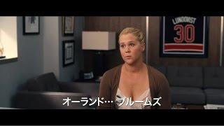 全米で人気のコメディエンヌのエイミー・シューマーと『40歳の童貞男...