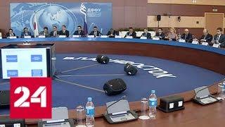 Во Владивостоке проводят День японского инвестора - Россия 24