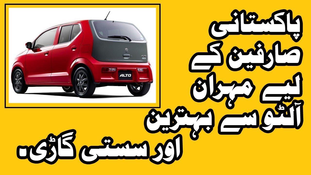China New Car Launch In Pakistan