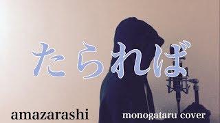 ご視聴ありがとうございます。 今回はamazarashiのシングル『空に歌えば...