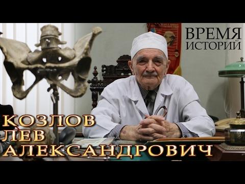 Время Историй КГМУ - Козлов Л.А.
