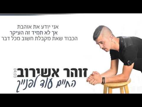 זוהר אשירוב החיים עוד לפנייך  ♪ Zohar ashirov - The Life is in front of you