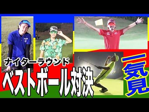 【リメイク】ナイターラウンドでベストボール対決!後半戦!!