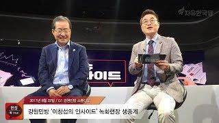홍준표 대표 강원민방 '이창섭의 인사이드' 녹화현장 생중계
