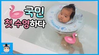 태어나서 인생 처음 수영 하다! 국민이가 큰일 보는 법 ㅋ ♡ 아기체육관 터미타임 운동 50일 아기 목튜브 수영 육아 일상 밀착중계 | 말이야와친구들 MariAndFriends