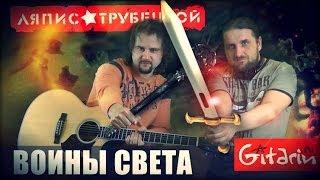 Воины света - ЛЯПИС ТРУБЕЦКОЙ / Как играть на гитаре (2 партии)? Аккорды, табы - Гитарин
