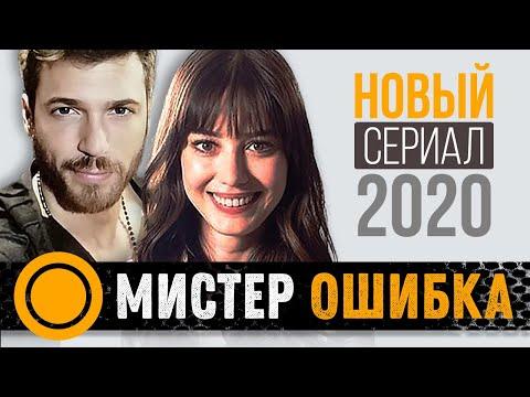 Джан Яман и Озге Гюрель в сериале Мистер Ошибка