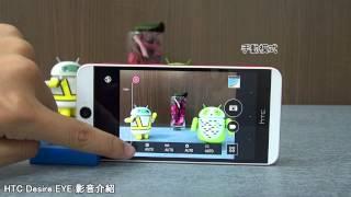 Sogi.com.tw手機王@HTC Desire EYE影音介紹
