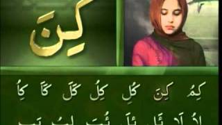 Yassarnal Quran Lesson #22 - Learn to Read & Recite Holy Quran - Islam Ahmadiyyat (Urdu)