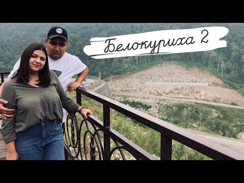 АЛТАЙ 2019   БЕЛОКУРИХА 2   ПРОГУЛКА ПО КУРОРТУ