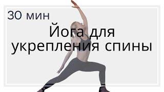 Йога для укрепления спины Растяжение задней поверхности ног Седалищный нерв Йога для начинающих