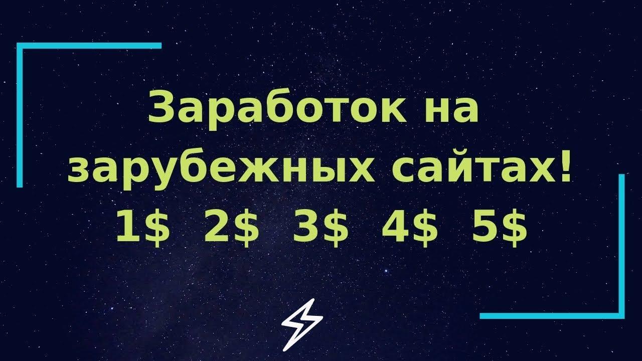 Заработок онлайн на зарубежных сайтах сша о биткоине