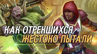Зверские пытки над отрекшимися | World of Warcraft