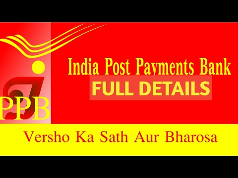 INDIA POST PAYMENT BANK | FULL DETAILS | In Hindi