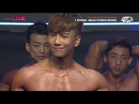 WBFF KOREA CHAMPIONSHIP 2017_ MALE FITNESS MODEL 1부