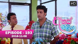 Ahas Maliga | Episode 193 | 2018-11-08