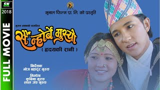 Gurung movie Sai nhorbai mrusyo l Ft Gaman ghale Basanti Gurung la film by Bhoj Bahadur Gurung