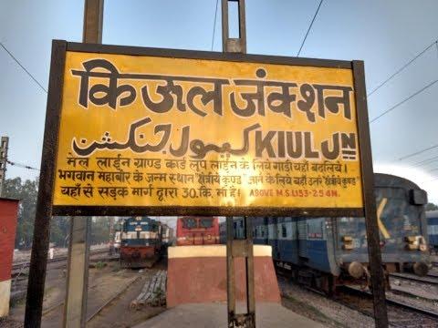 18183 Tata Danapur Super Express Leaving Kiul Junction