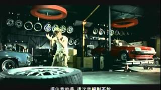 吳克羣《絕對不放》Official 完整版 MV [HD]