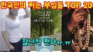 """전세계 최고라는 한국인의 부심 TOP20 """"자랑하는 민족"""""""