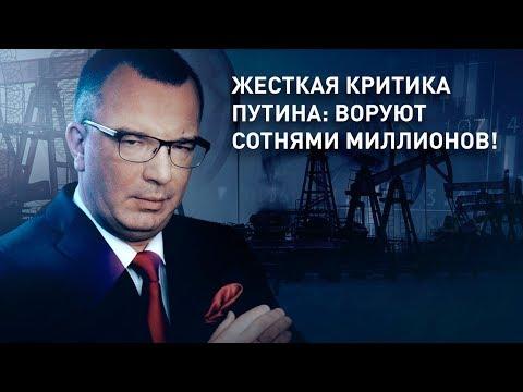 Жесткая критика Путина: Воруют сотнями миллионов!