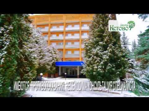 Приглашаем в санаторий Кстово в Ярославской области