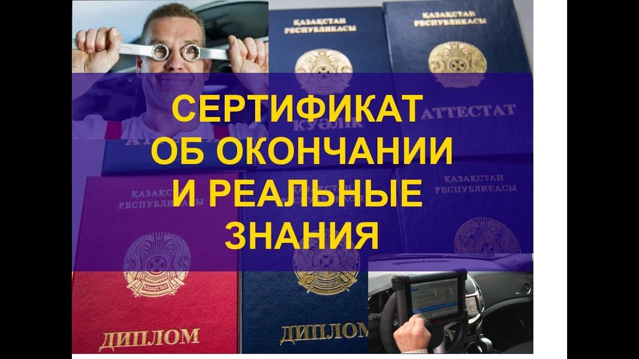 Сертификат об окончании и реальные знания