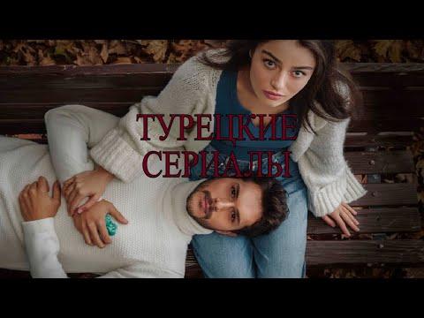 ТОП Самых обсуждаемых Турецких сериалов