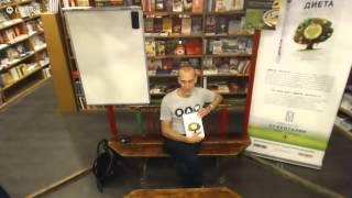 Презентация книги доктора Д. Грэма «Диета 80/10/10»