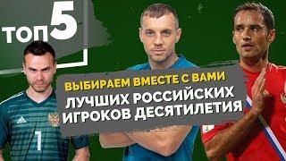 ТОП 5 Лучших российских игроков десятилетия