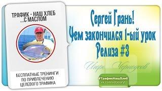 Сергей Грань! Чем закончился 1-ый урок Релиза #3(, 2016-02-18T04:58:53.000Z)
