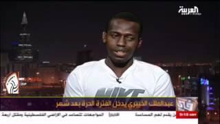 حديث الكابتن / عبدالملك الخيبري لبرنامج #في_المرمى