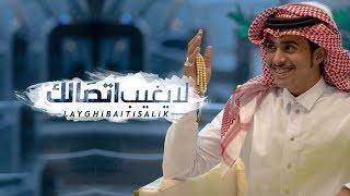عبدالله ال فروان - لايغيب اتصالك | ( حصرياً ) 2019